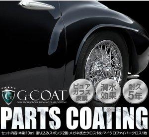 画像1: 車 ホイール・パーツ用 ガラスコーティング剤 送料無料 G-COAT・ジーコート