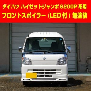画像1: フロントスポイラー(LED付)無塗装品 【ハイゼット/ハイゼットジャンボ S201P/S211P】 J-NEXT・エアロパーツ