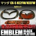 ブラックメッキ【マツダ CX-5 KE2FW/KEEFW】エンブレム4点セット(フロントグリル用マツダマーク、リアマツダマーク、CX-5、スカイアクティブプレート)