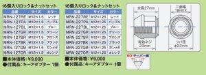 画像3: 超軽量ロック&ナットセット27mm 16個入り MONZA・モンツァ 全8色