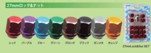画像1: 超軽量ロック&ナットセット27mm 16個入り MONZA・モンツァ 全8色