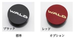 画像1: WALD・ホイールセンターキャップ  オプション品&標準補修用 FUBUKI・フブキ 20インチ用