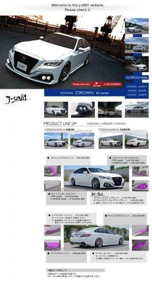 画像5: フロントアンダースポイラーFRPモデル 【トヨタ クラウンGWS224・ARS220・AZSH2# RS】 J-ユニット  グロリアス 未塗装品