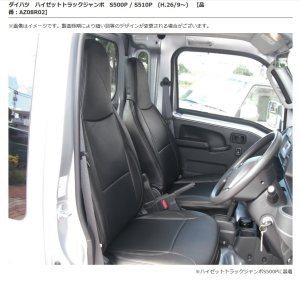 画像1: 送料無料 革調シートカバー 【ダイハツ ハイゼットトラック/ジャンボ S500P/S510P】 Azur・アズール 車種専用 運転席・助手席セット