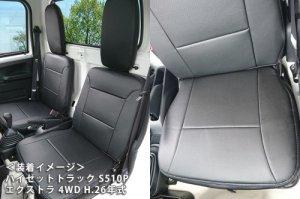 画像2: 送料無料 革調シートカバー 【ダイハツ ハイゼットトラック/ジャンボ S500P/S510P】 Azur・アズール 車種専用 運転席・助手席セット