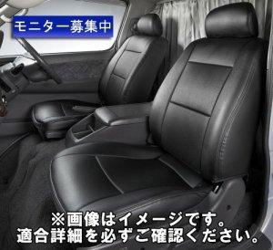 画像1: 送料無料 革調シートカバー 【三菱ふそう キャンター(ブルーテック) 標準キャブ H.28/05〜】 Azur・アズール 車種専用 セット