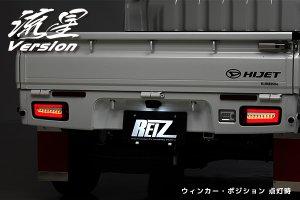 画像2: 流星バージョン LEDテールランプ 【ハイゼット トラック S500P/S510P/S201P/S211P】 LEDライトバー仕様 左右セット