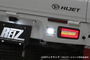 画像2: LEDバックランプ 【ハイゼットトラック/ハイゼットジャンボ S500P/S510P/S201P/S211P】