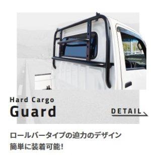 画像2: Hard Cargo Guard ハードカーゴ ガード 【ハイゼット・ハイゼットジャンボ S500P・S510P ダイハツ】