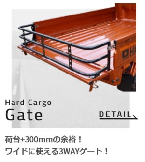 画像1: Hard Cargo Gate ハードカーゴ ゲート 【ダイハツ ハイゼットS500P/S510P・各社軽トラ】