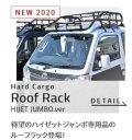Hard Cargo Roof Rack 【ルーフラック ハイゼットジャンボ専用 S500P/S510P 】