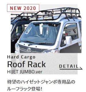 画像1: Hard Cargo Roof Rack 【ルーフラック ハイゼットジャンボ専用 S500P/S510P 】