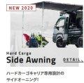 Hard Cargo Side Awning ハードカーゴ サイドオーニング 【ハードカーゴ キャリア専用オプション】