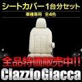 革調シートカバー 【トヨタ カムリ AVV50】 Clazzio・クラッツィオ Giacca・ジャッカ 1台分フルセット