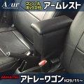 アームレスト コンソールボックス付き 【アトレーワゴン S321G/S331G ダイハツ】 アズール