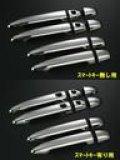 【キャラッツ】クロームメッキドアハンドルカバー  トヨタ GRX120系マークX用