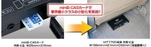 画像2: 送料無料【データシステム】地デジチューナー HIT7700