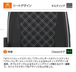 画像2: 【マツダ キャロル HB25S】Clazzioクラッツィオシートカバー キルティングタイプ