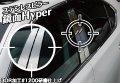 送料無料【トヨタ 17・18・200系クラウン】 Grow ステンレスピラーパネル 鏡面ハイパー 6Pセット