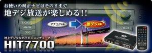 画像1: 送料無料【データシステム】地デジチューナー HIT7700
