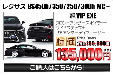 レクサス GS450h/350/250/30h MC~