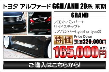トヨタアルフォード GGH/ANH 20系