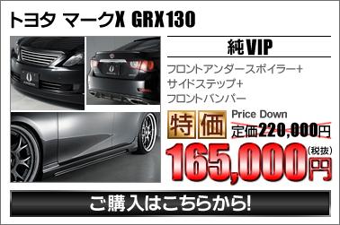 トヨタマークX GEX130