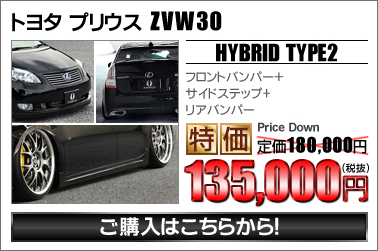 トヨタ プリウスZVW30HYBRID TypeII