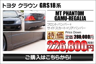 トヨタ クラウン GRS18系