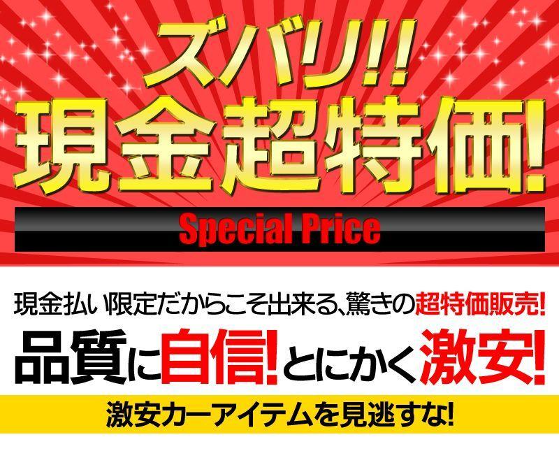 現金超特価! specialprice 品質に自信とくかく激安!