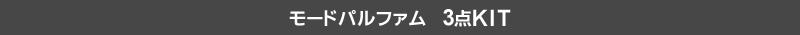 モードパルファム3点キット