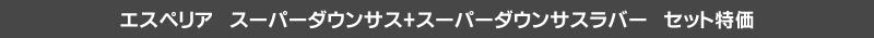 スーパーダウンサス+ダウンサスラバーセット特価