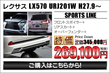 レクサス LX570 URJ201W